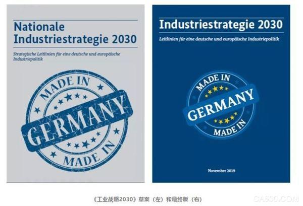 德国《国家工业战略2030》敲定 未来中德将在几大关键领域展开竞争