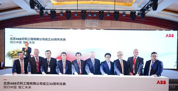 北京ABB贝利公司庆祝成立30周年