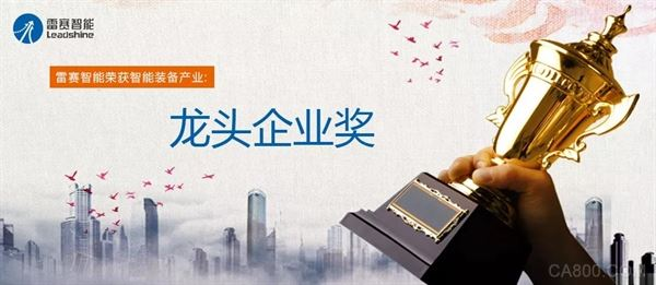 """雷賽智能榮獲智能裝備產業的""""龍頭企業獎"""""""