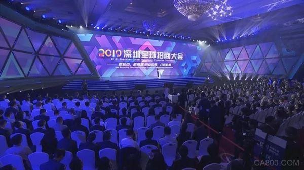 深圳全球招商大会签约额超过5600亿元
