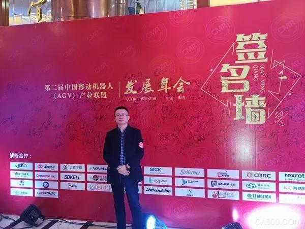 科力光電受邀參加2019中國移動機器人(AGV)產業聯盟發展年會