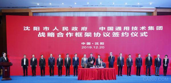 沈陽機床獲中國通用技術集團重組