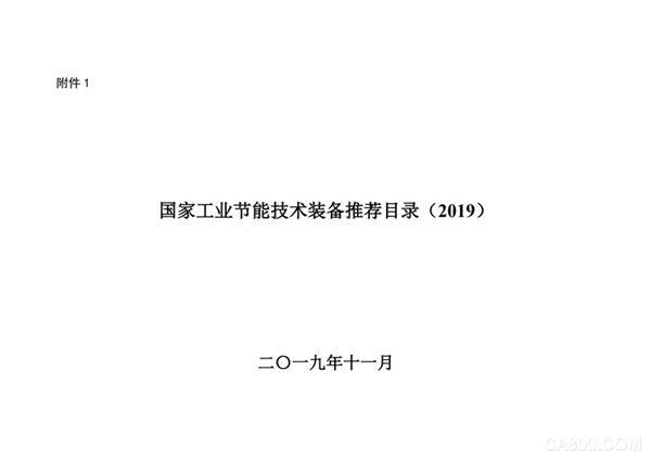 工信部發布《國家工業節能技術裝備推薦目錄(2019)》