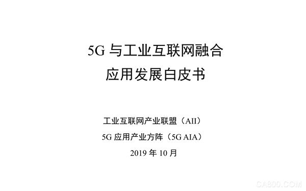 《5G与工业互联网融合应用发展白皮书》全文