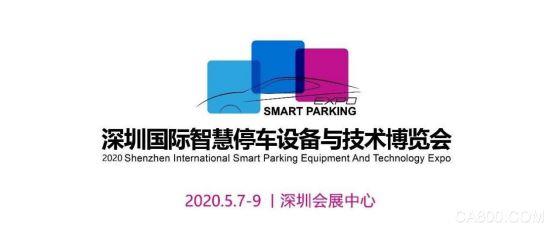 2020深圳国际智慧停车展再聚深圳 掘金千亿智慧停车市场