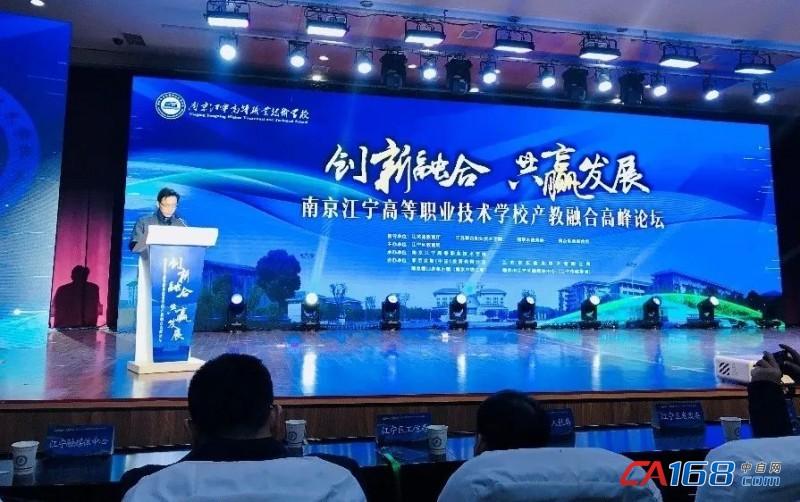 热烈庆祝江宁高职校-菲尼克斯工业4.0智能制造实训平台正式落成