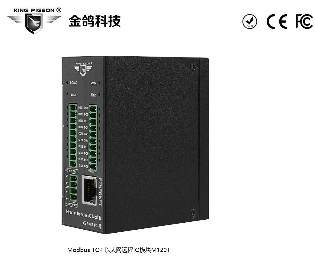 金鸽科技发布工业级高速脉冲计数以太网远程IO采集模块M120T