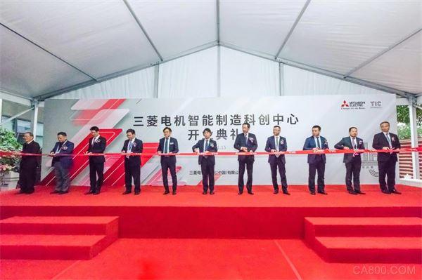 三菱电机十五周年庆典暨智能制造科创中心揭幕仪式盛大举行