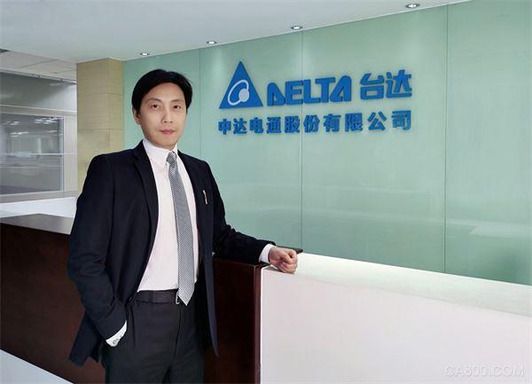 台达任命谭怡中先生为中达电通股份有限公司总经理