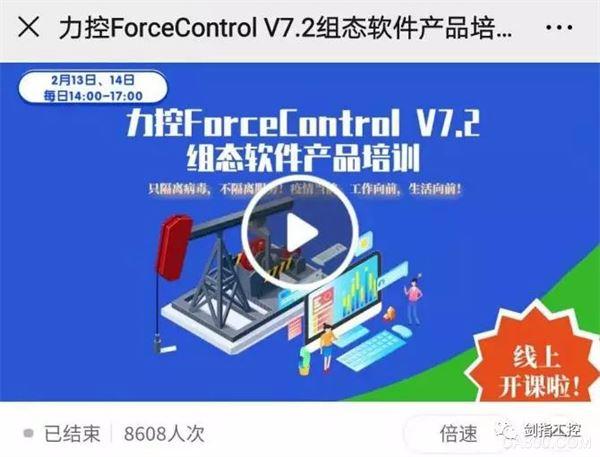 力控科技最新版ForceControlV7.2组态软件全程实操演示视频直播课程