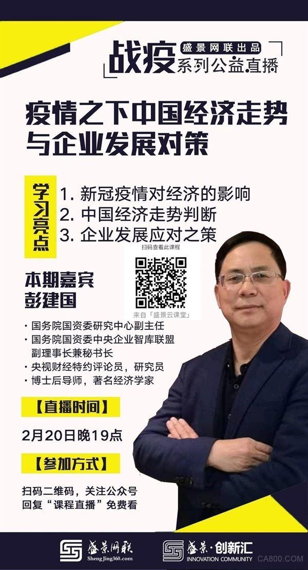 公益课程直播【疫情之下中国经济走势与企业发展对策】