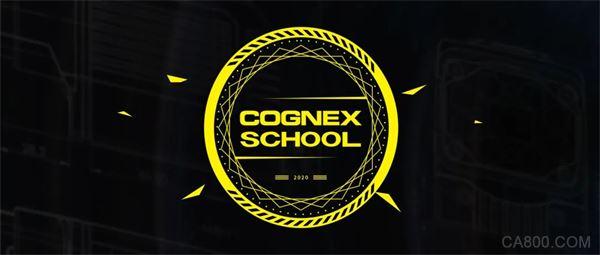 康耐视Cognex School开课,六大学院供大家自由选择