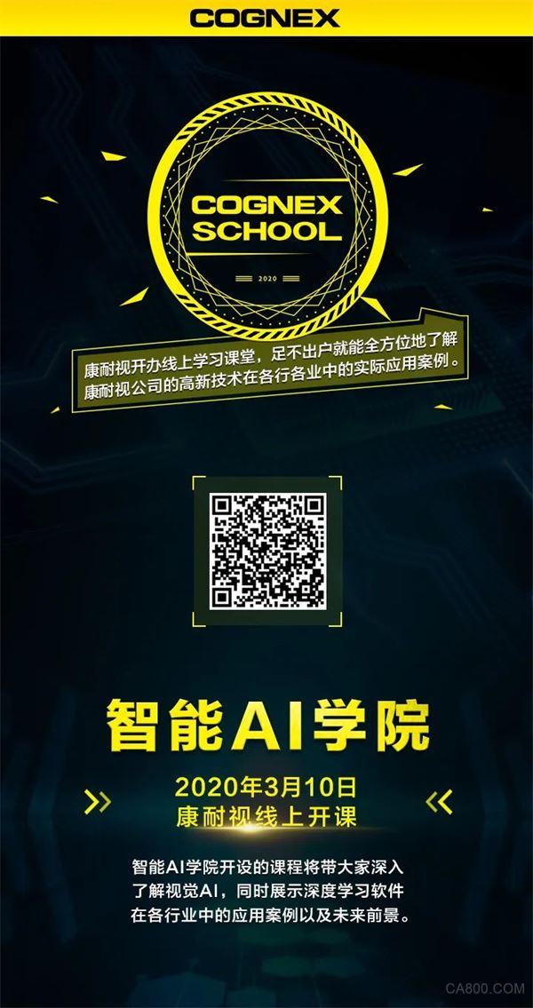 康耐视「智能AI学院」今日上线:带你了解人工智能各种知识,包括机器学习和深度学习