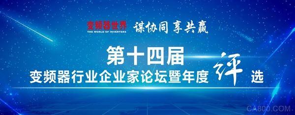 第十四届变频器行业企业家论坛暨年度评选投票通道正式开启