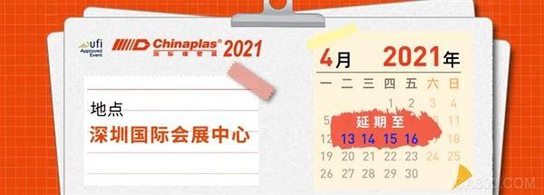 紧急通知:CHINAPLAS国际橡塑展延期至2021年4月举办!来年深圳见!