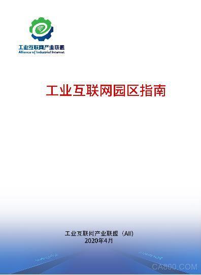 白皮书解读丨工业互联网园区指南