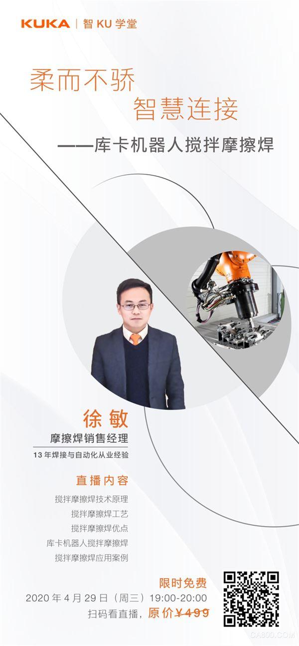 智KU学堂| 库卡机器人搅拌摩擦焊