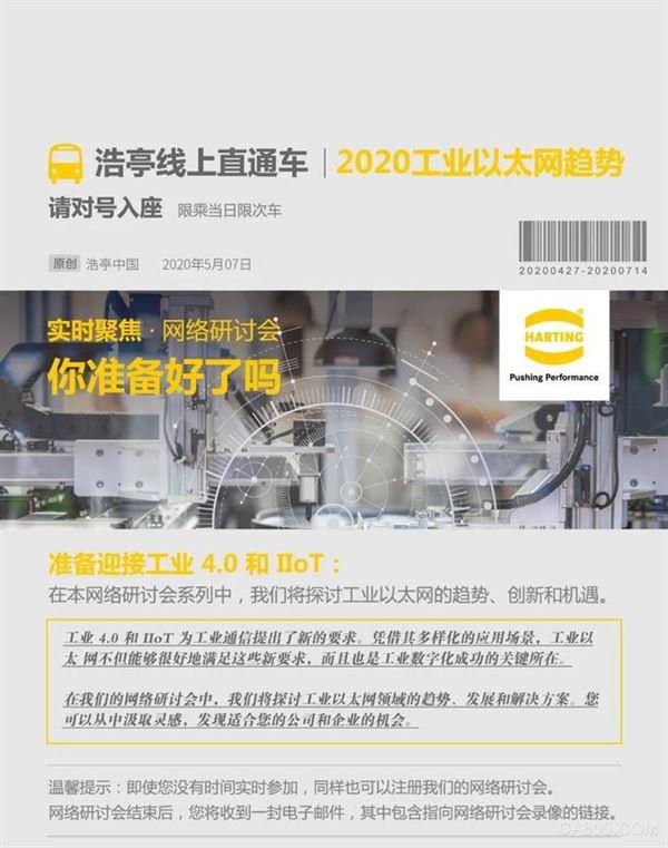 浩亭在线研讨会 | 剖析2020工业以太网趋势