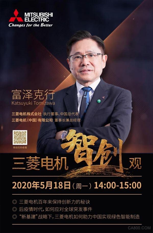 直播 |三菱电机中国董事长剖析新基建等众多当下社会课题