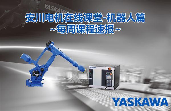 在线课堂|安川电机在线培训之机器人篇(四)