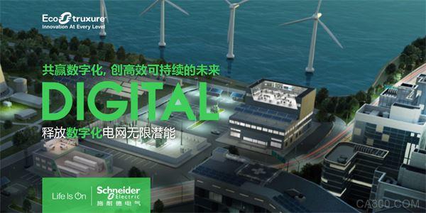 施耐德电气深耕中国,与电力行业共成长