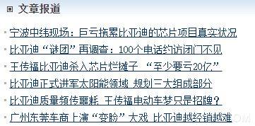 """比亚迪半导体:从""""烂摊子""""到估值近百亿的车规级IGBT头部厂商"""