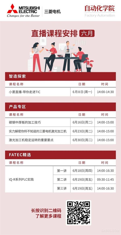 三菱电机6月FATEC直播课程|智造探索、产品专区及FATEC精选