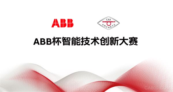 ABB在线直播:柔性制造产线优化设计及协作机器人编程