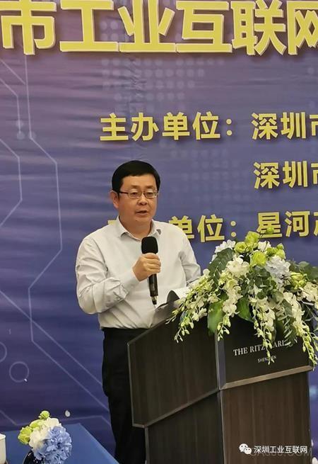院士、专家共话深圳5G+工业互联网应用