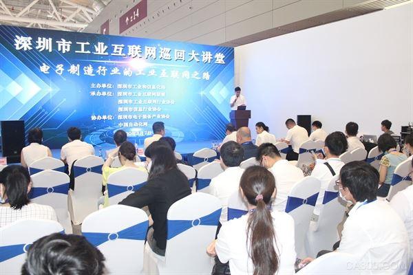 2020年首场深圳市工业互联网巡回大讲堂在宝安国际会展中心成功举办