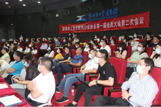 深圳工业互联网协会第一届二次会员大会顺利召开