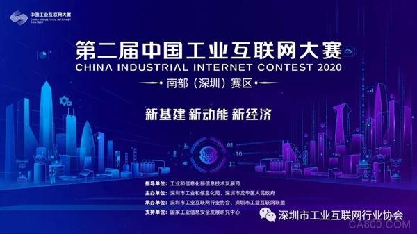 第二届中国工业互联网大赛燃情启动 南部赛区资源助力梦想成就