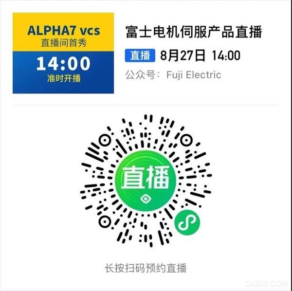富士电机伺服产品直播14:00准时开始