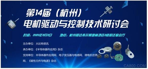 会议议程来了,杭州电机研讨会还会远吗?