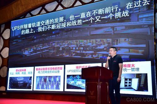 技术致胜,山特参加2020中国城市轨道交通车辆运维专业研讨会