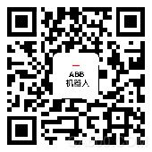 工博會|ABB機器人準備了豐富的創新展品和技術