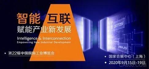 倒计时一天!2020年中国工博会开展在即,华北工控亮点提前知!