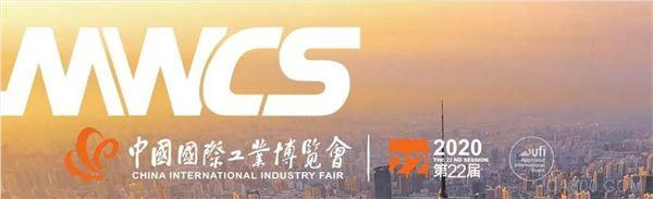 展会预告 | 华北工控邀您下周参加2020年中国国际工业博览会