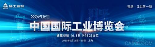 """用""""智造""""缔造智慧新时代 临工智科惊艳亮相2020上海工博会"""