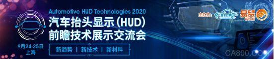 2020汽车抬头显示HUD前瞻技术展示交流会9月起航