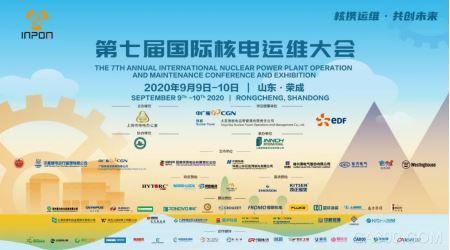 核携运维,共创未来— 第七届国际核电运维大会在山东荣成顺利举办