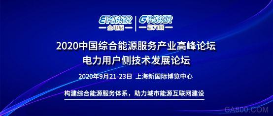 构建综合能源服务体系,助力城市能源互联网建设 2020中国综合能源服务产业高峰论坛