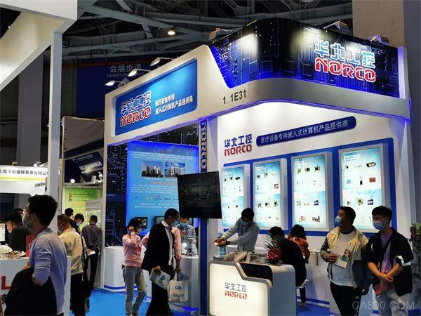 CMEF2020开幕!华北工控携最新医疗行业专用计算机产品精彩亮相