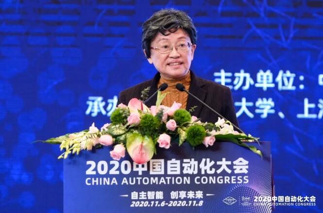 2020中国自动化大会圆满落幕