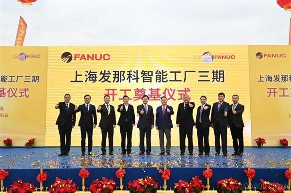 上海发那科智能工厂三期正式动工