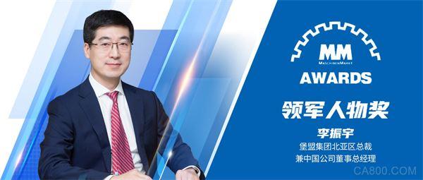 """载誉前行,堡盟集团北亚区总裁李振宇先生获得""""领军人物""""奖!"""