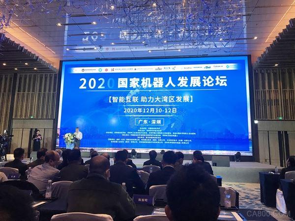 埃夫特、三菱电机、ABB、库卡入围2020国家机器人发展论坛工业机器人示范单位