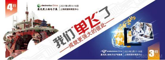 """观众登记开启丨慕尼黑上海电子展&慕尼黑上海电子生产设备展正式各自""""单飞""""!"""