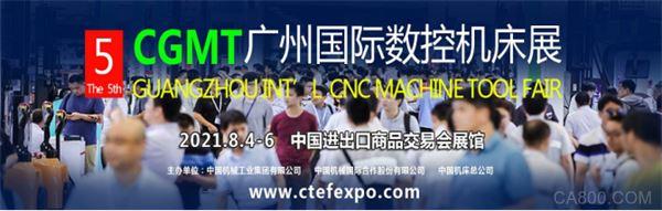 2021第五届CGMT中国(广州)国际数控机床展览会