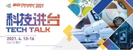"""科技引领变革 - CHINAPLAS 2021""""科技讲台"""" 多元化产品科技发布 解密创新橡塑科技"""